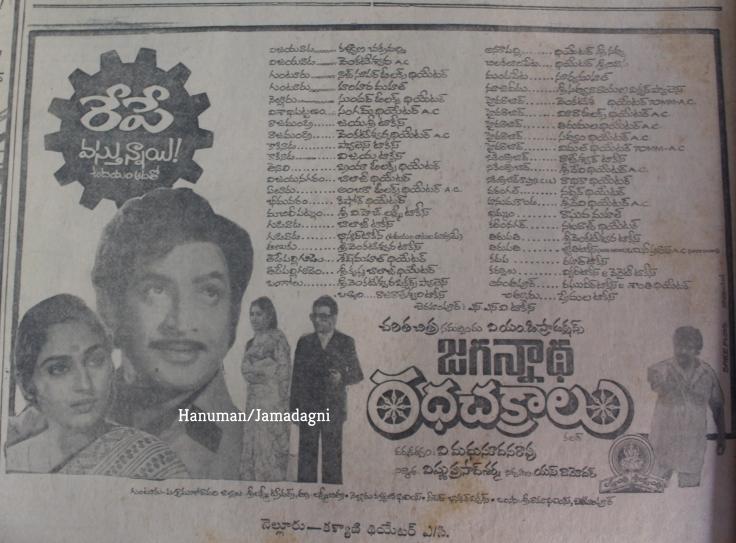 Jagannatha Rathachakraalu release centres.jpg