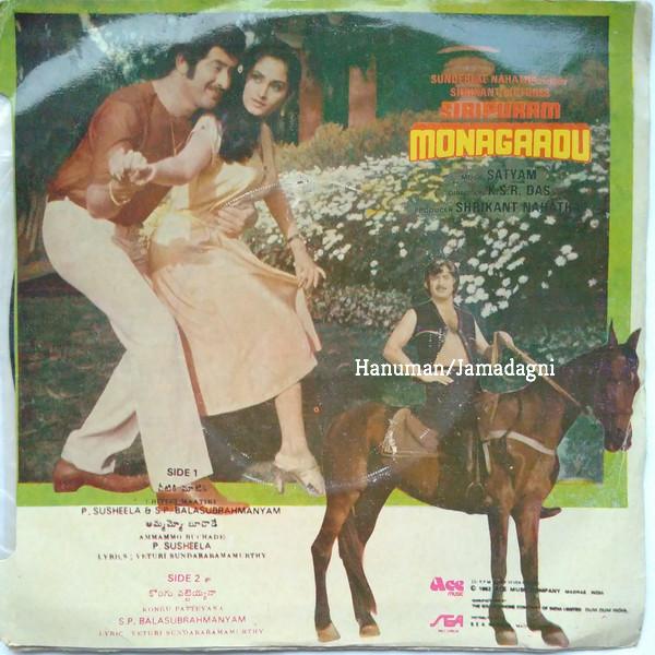 Siripuram Monagadu 2.jpg